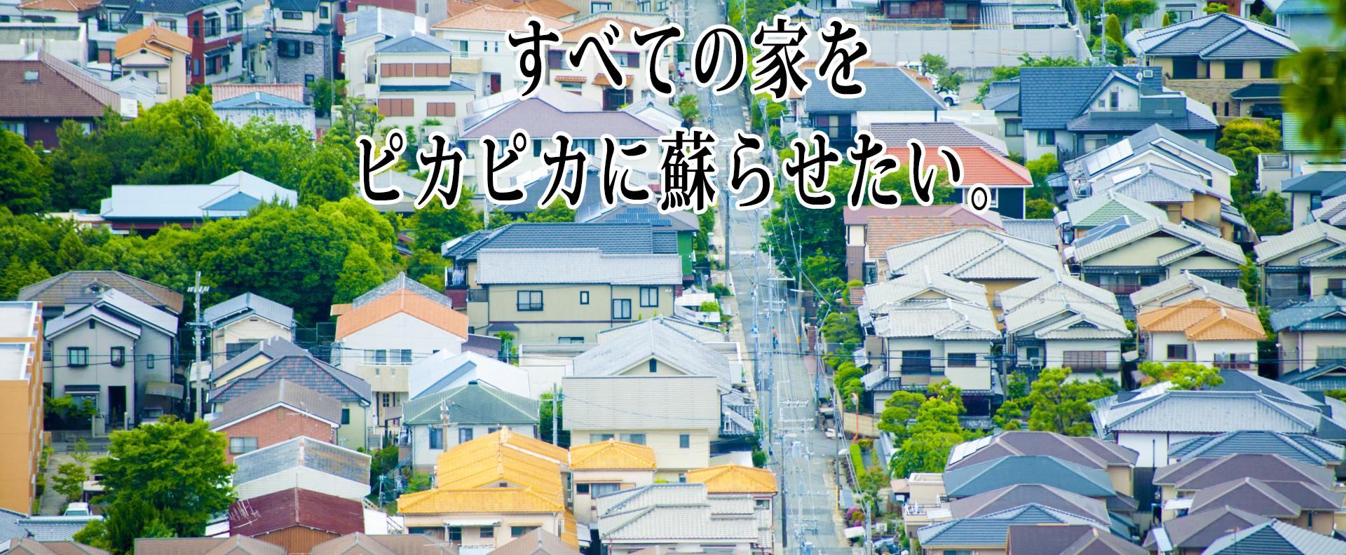 練馬・新座・和光・朝霞・富士見・志木のリフォームは地域密着・安心の低価格・アフターフォロー高いお客様満足度評価